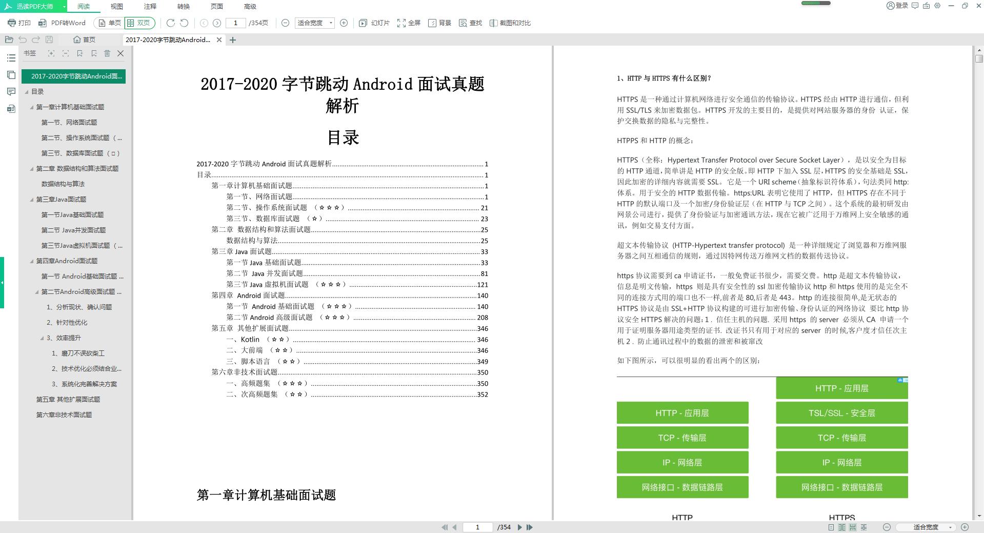 2017-2020字节跳动Android面试真题解析PDF