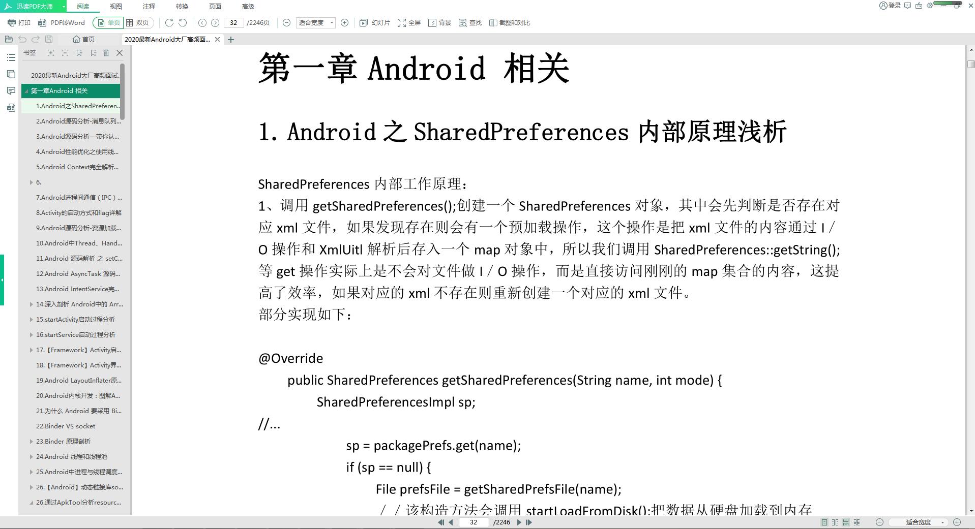 第一章 Android 相关