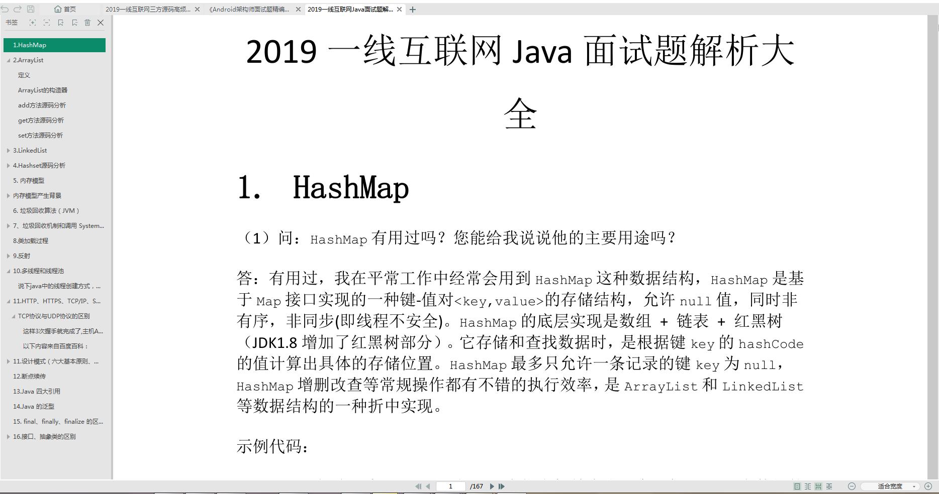 Java相关面试解析