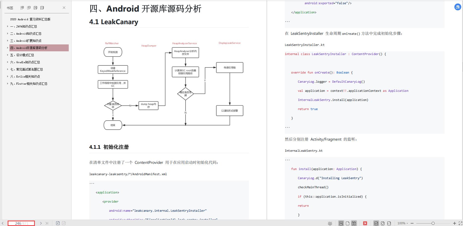第四章 Android 开源库源码分析