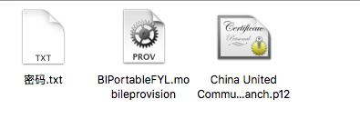 p12文件和描述文件.png