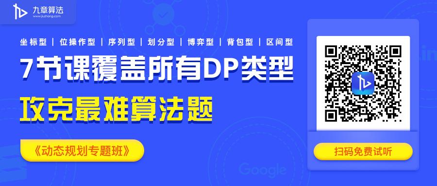 动态规划专题班banner.jpg