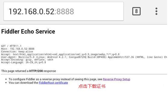 浏览器输入下载证书.png