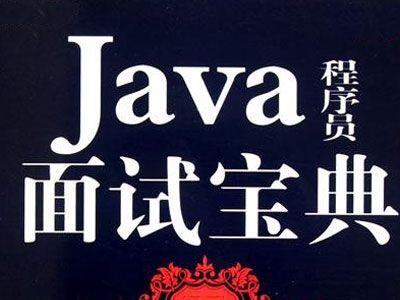 阿里二面准备(Java 研发),精心准备200题(含答案)收割 offer