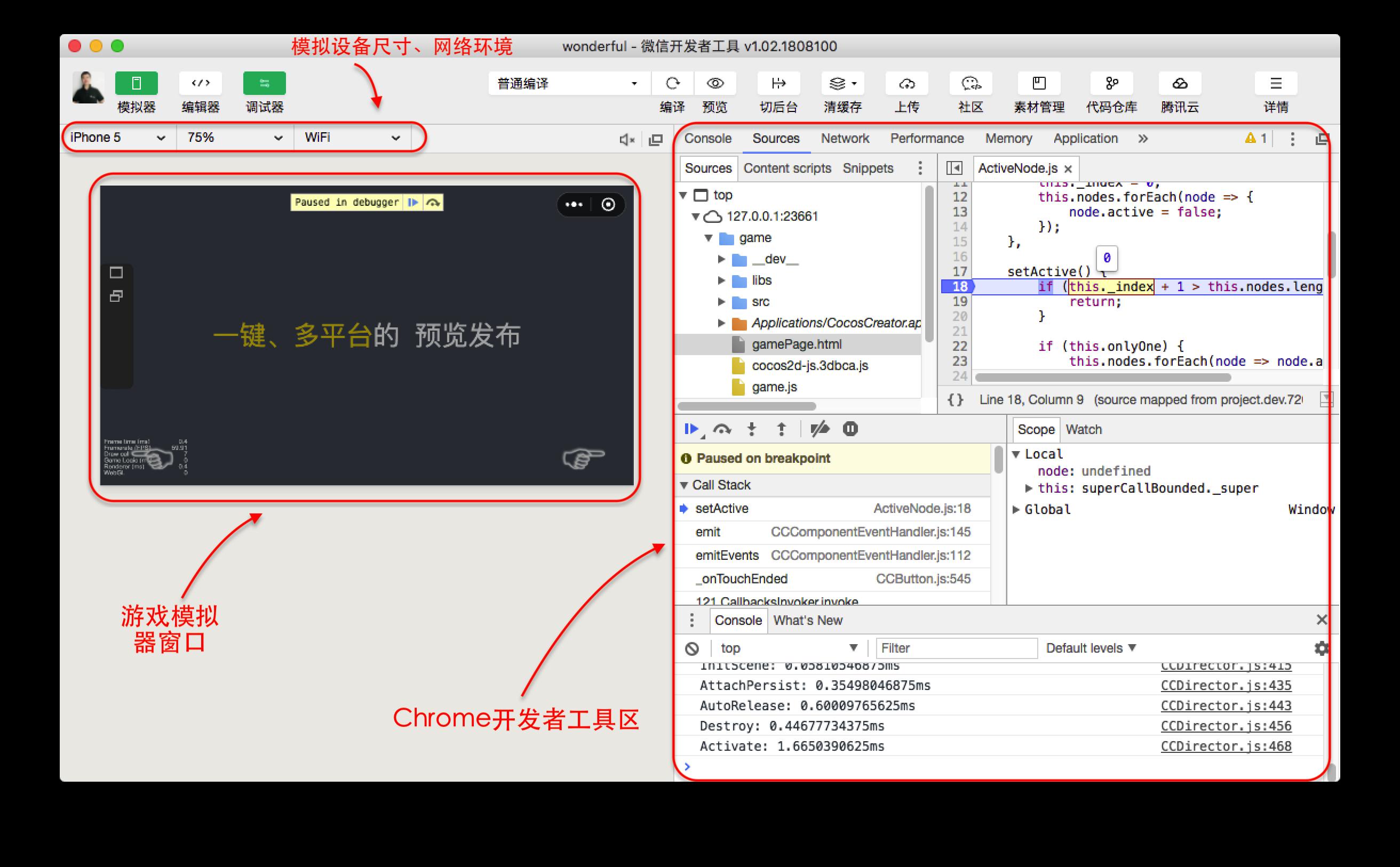 微信开发者工具窗口说明.png
