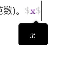 内联公式示例