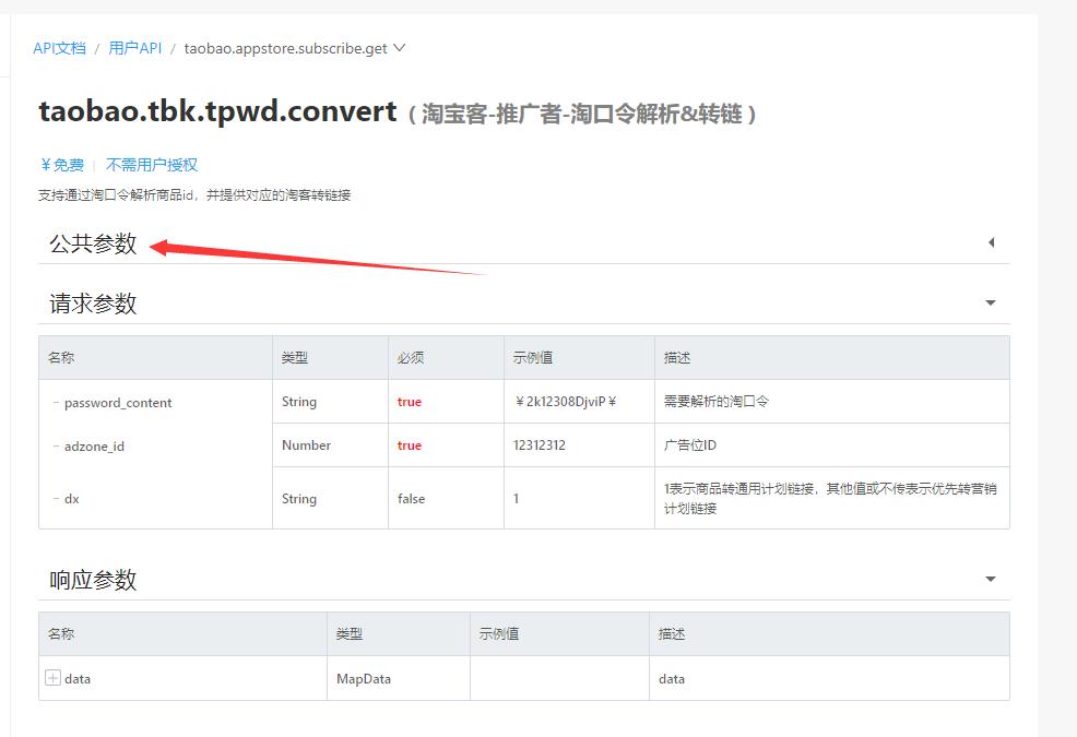 淘口令API.png