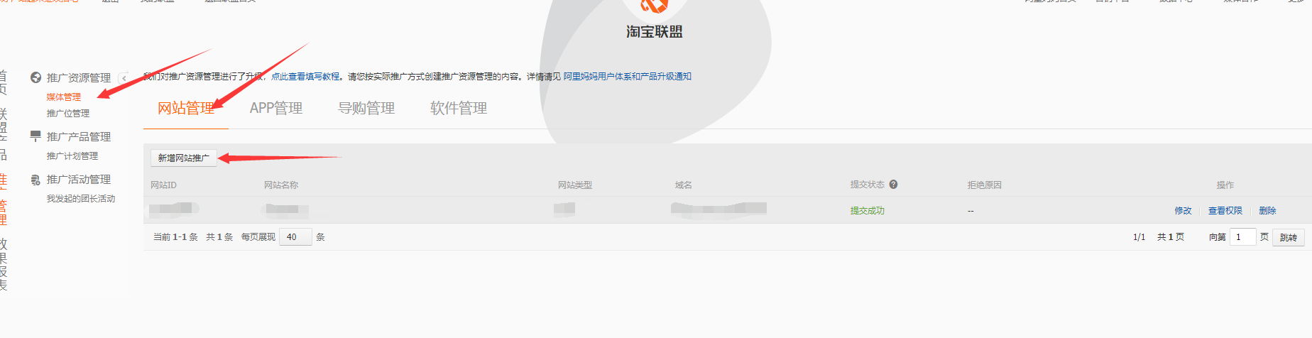 网站推广.png