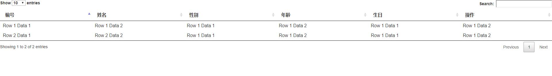 datatables-简单使用效果截图