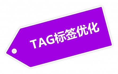 TAG标签如何优化,TAG标签页面与分类页面的区别