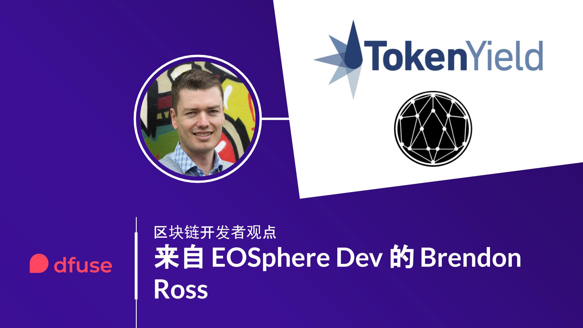 区块链开发者观点:来自 EOSphere Dev 的 Brendon Ross