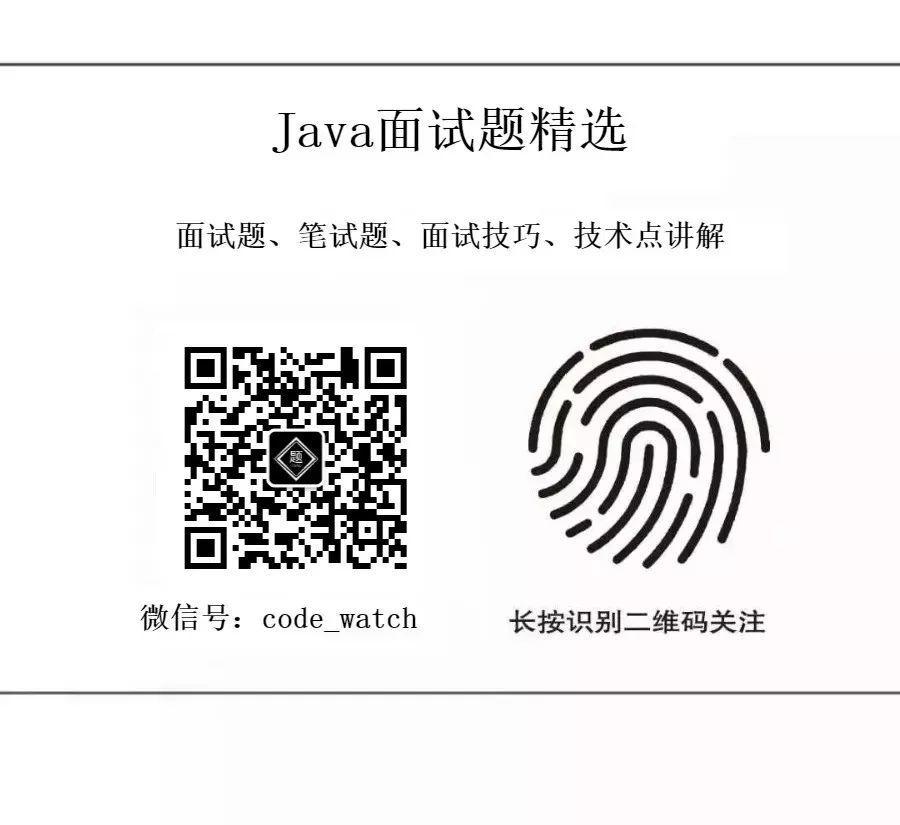 Java面试题精选【1-40期】阶段性总结