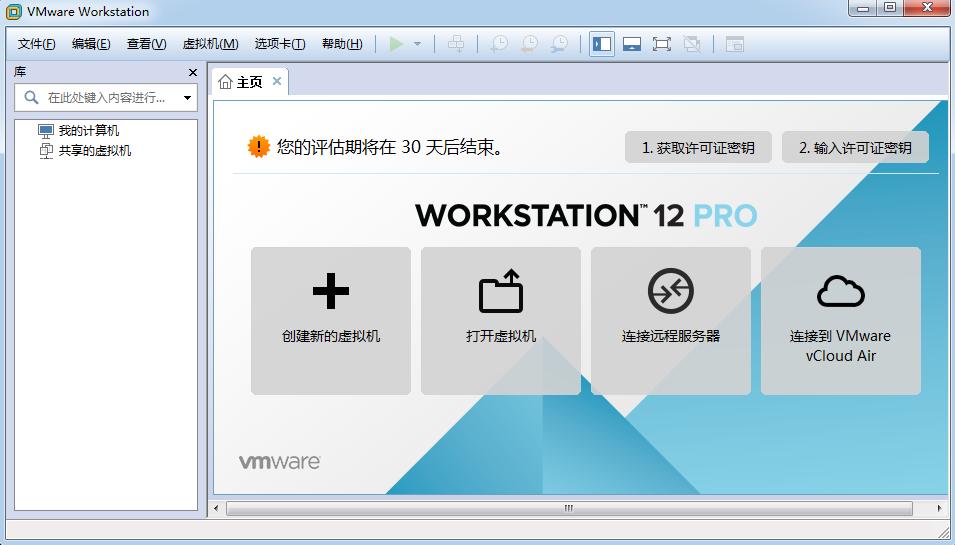 VMware主页面