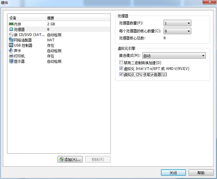 设定CPU信息