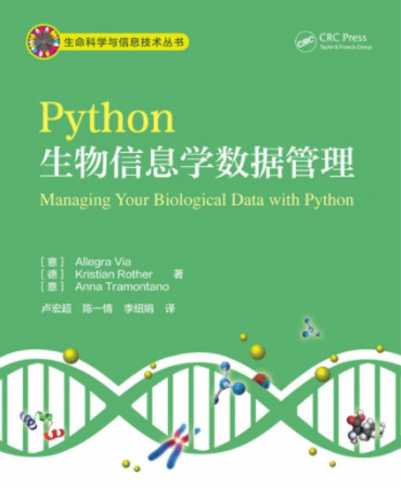 《Python生物信息学数据管理》pdf电子书免费下载《Python生物信息学数据管理》pdf电子书免费下载