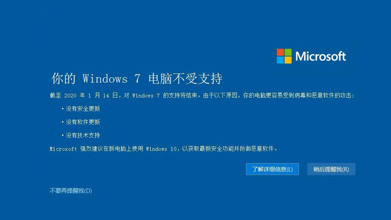 "Win7支持结束通知:三个""没有""Win7支持结束通知:三个""没有"""