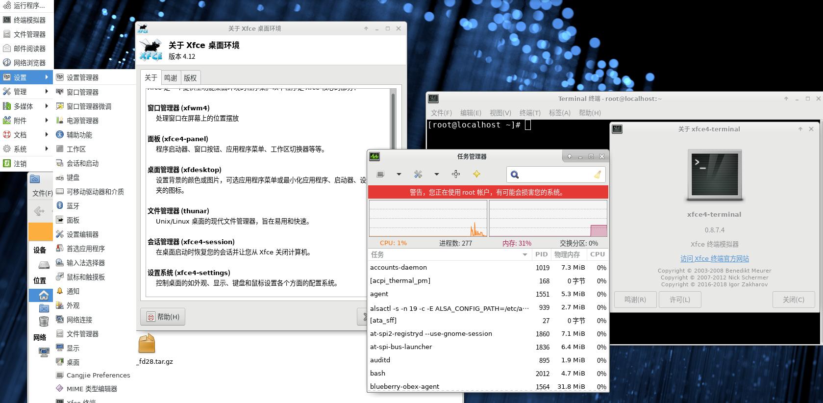 Centos8如何安装Xfce桌面Centos8如何安装Xfce桌面