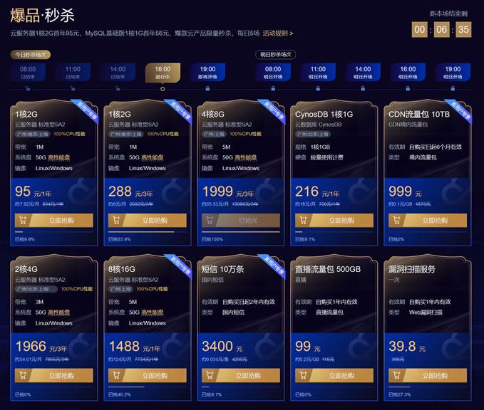 腾讯云618大促 - 腾讯云服务器�年付低至95元 中国香港服务器3年888元