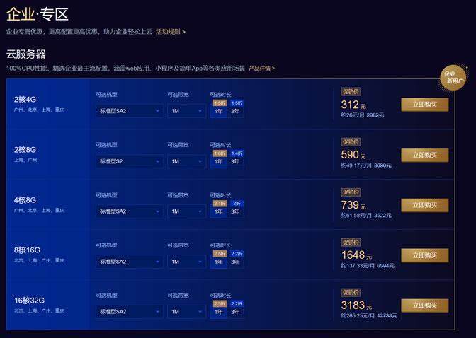 腾讯云618大促 - 腾讯云服务器年付低至95元 中国香港服务器3年888元