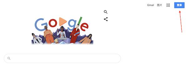 找到谷歌账号登录按钮