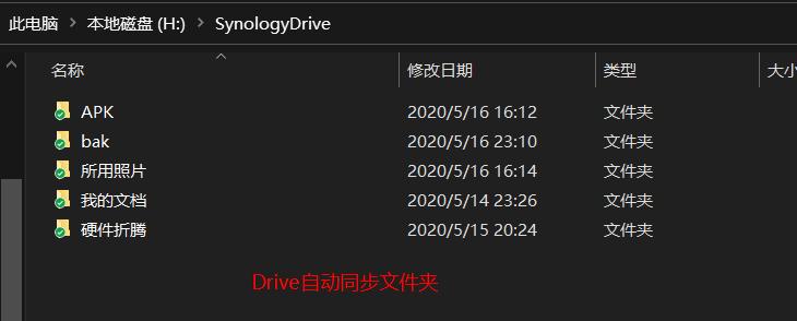 我的电脑Drive同步文件夹