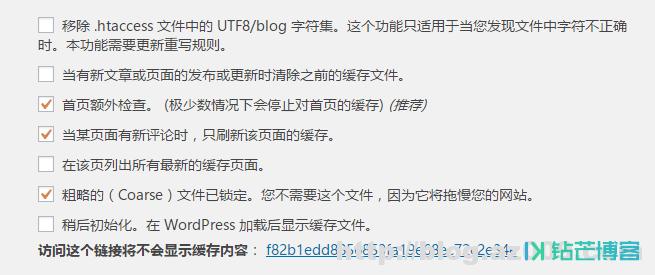 wordpress网站静态缓存插件WP-Super-Cache详细安装,配置说明教程