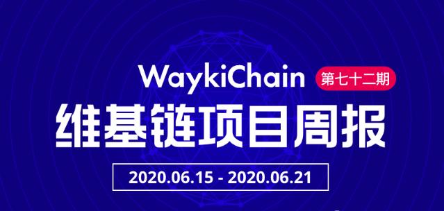 维基链WICC | 项目进展周报第72期weixin43685317的博客-