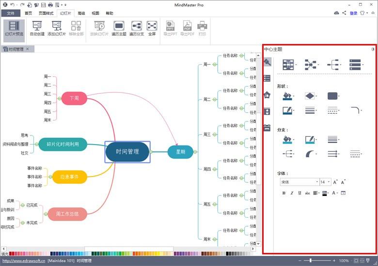 思维导图软件哪个好,思维导图用什么软件好画