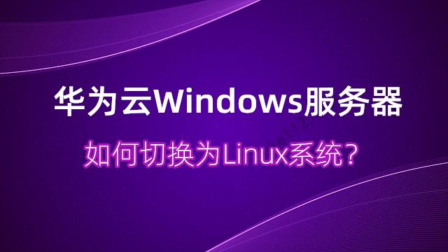 华为云Windows服务器如何切换为Linux系统? - 第1张 - boke112联盟(boke112.com)