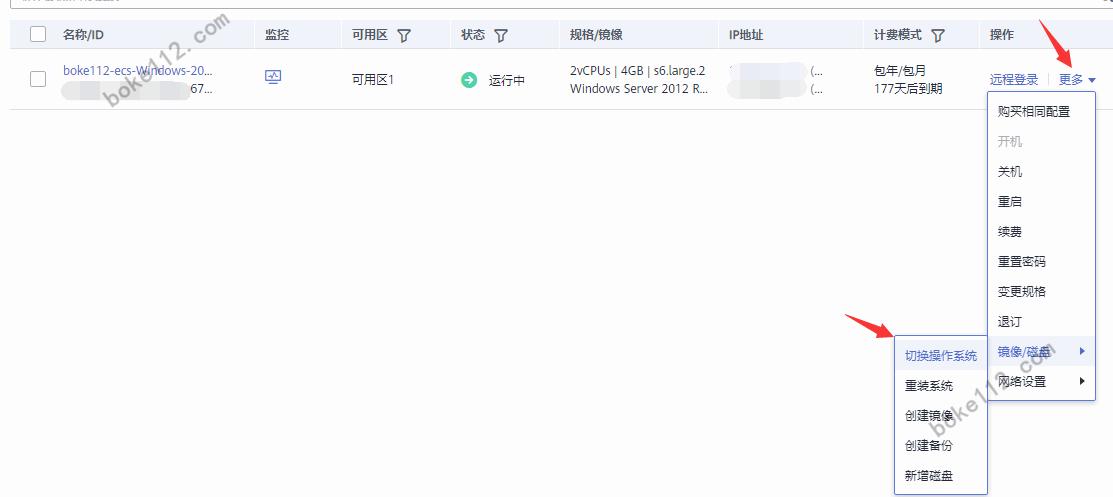 华为云Windows服务器如何切换为Linux系统? - 第2张 - boke112联盟(boke112.com)