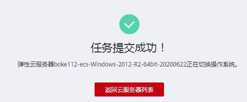 华为云Windows服务器如何切换为Linux系统? - 第5张 - boke112联盟(boke112.com)