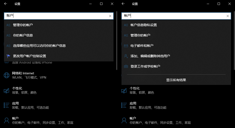 Windows 系统设置中的帐户