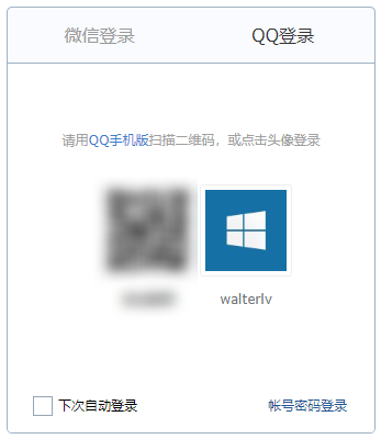 QQ 登录页面