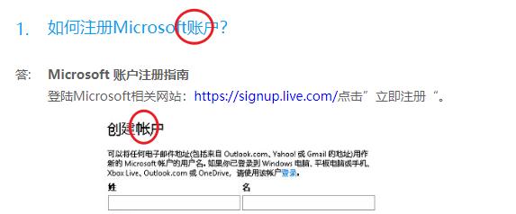 纠结的微软