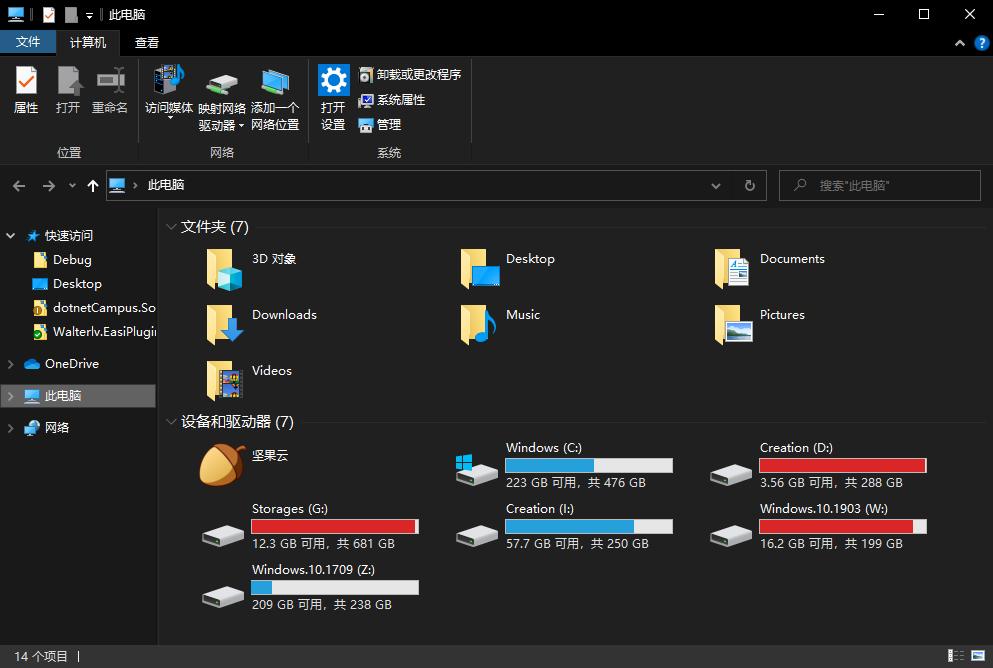 Windows 文件资源管理器