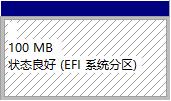 EFI 分区