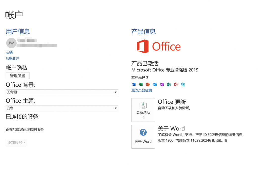 《Office Professional Plus 2019 下载安装激活》