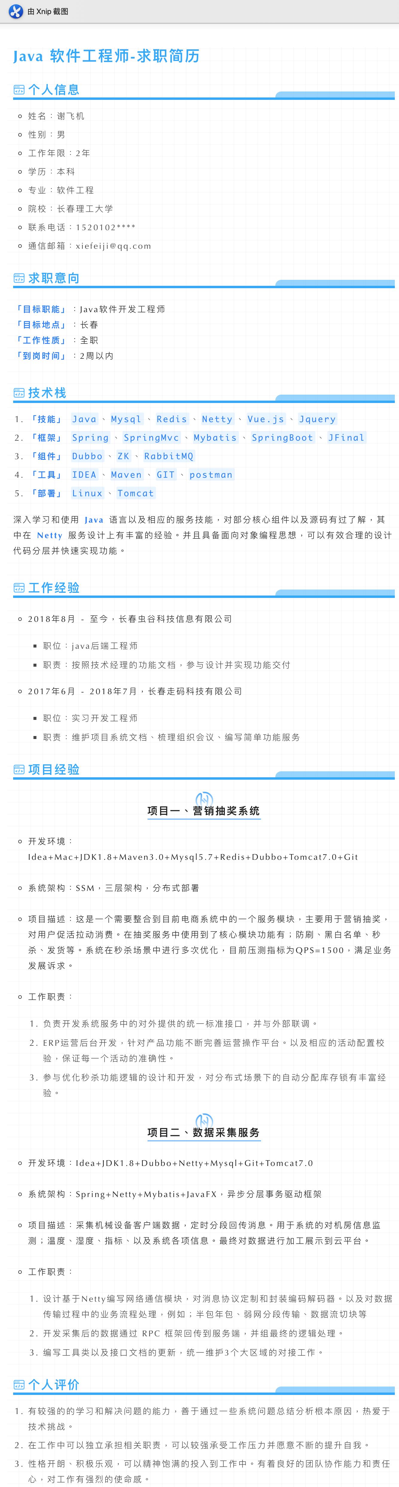 修改后的pdf简历