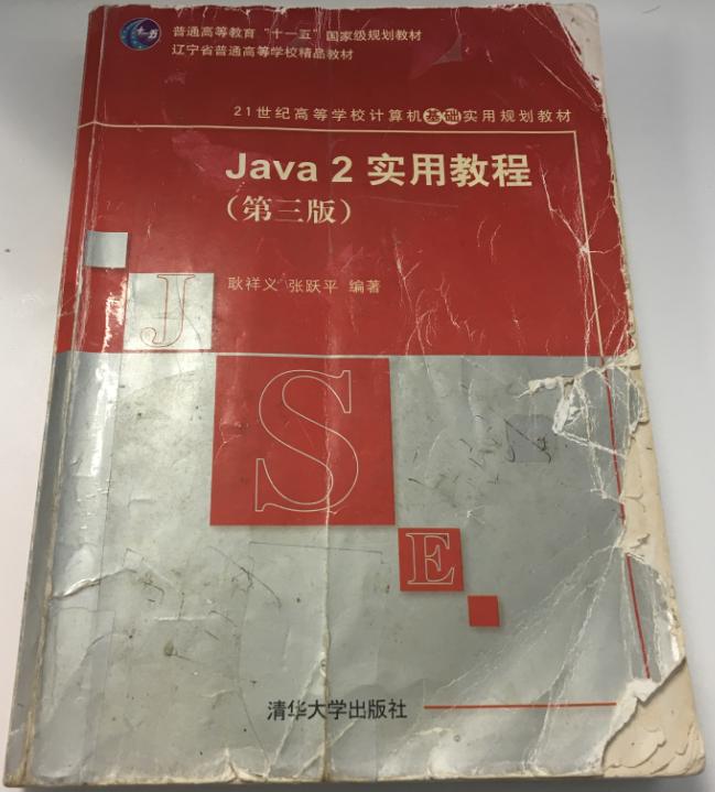 谭浩强《Java 2 实用教程》