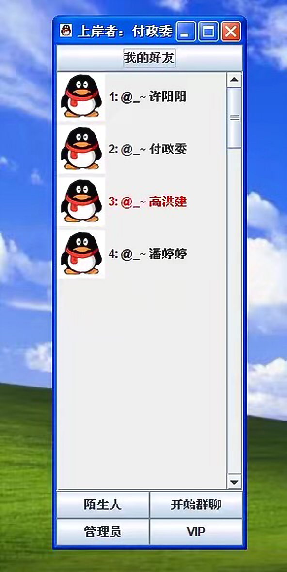 仿QQ聊天,好友
