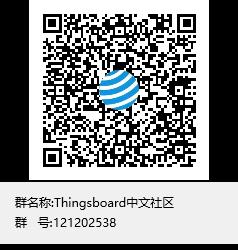 thingsboard交流QQ群 121202538
