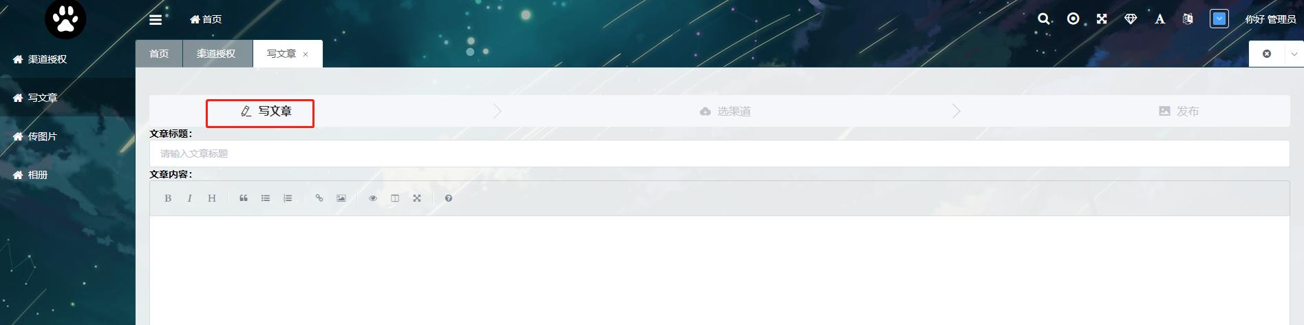 一键发布平台1.0.0-写文章.png