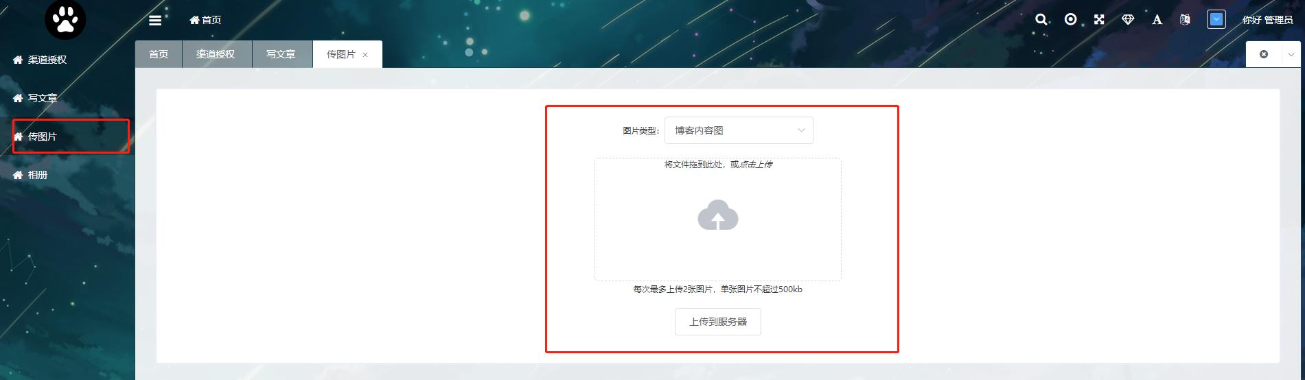 一键发布平台1.0.0-传图片.png