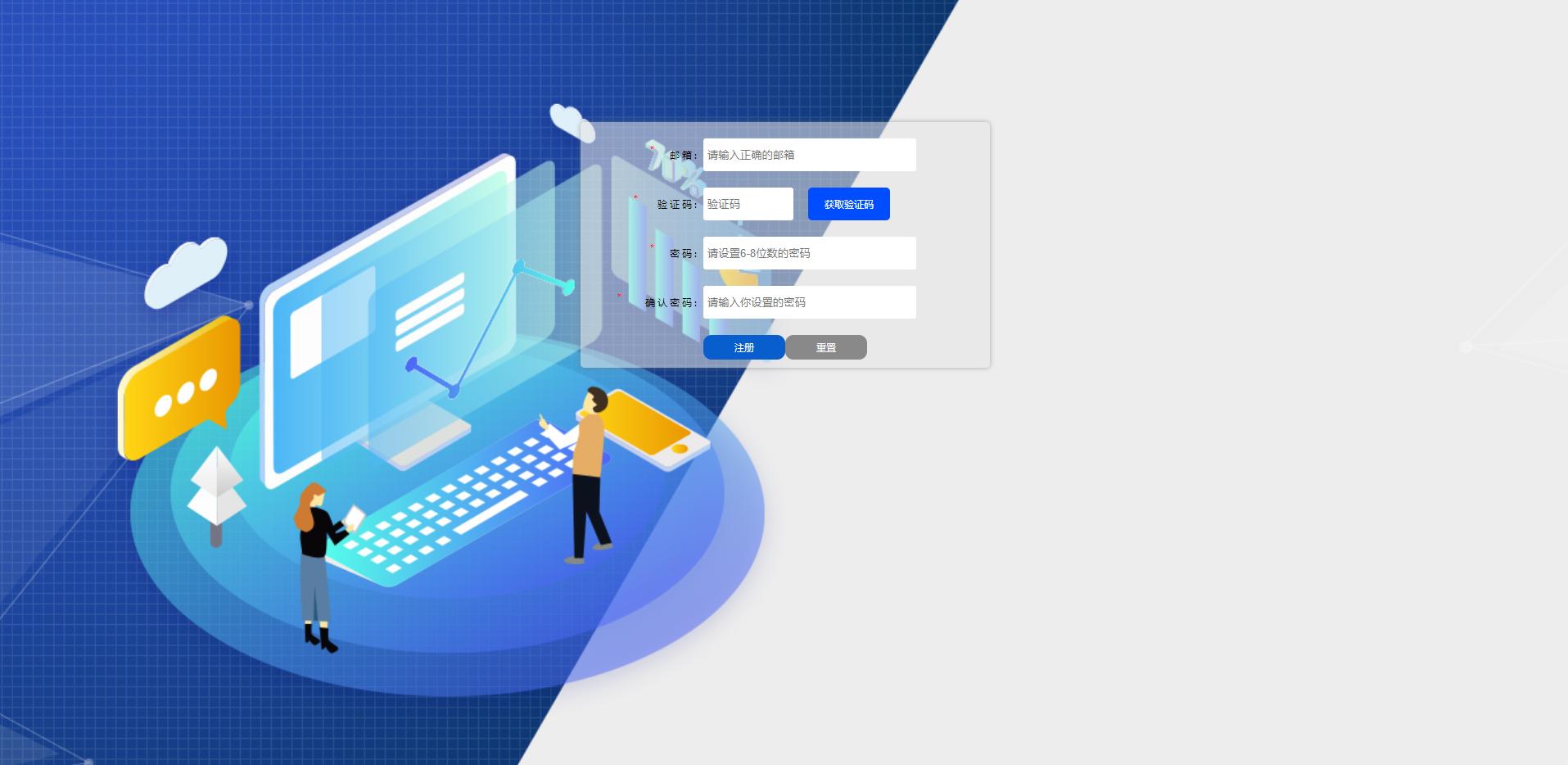一键发布平台1.0.0-注册页.png