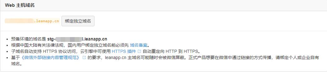 Web主机域名