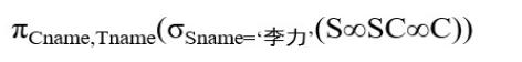 详解【数据库】关系代数基本运算——我的oracle学习之路数据库打不倒的程序猿-