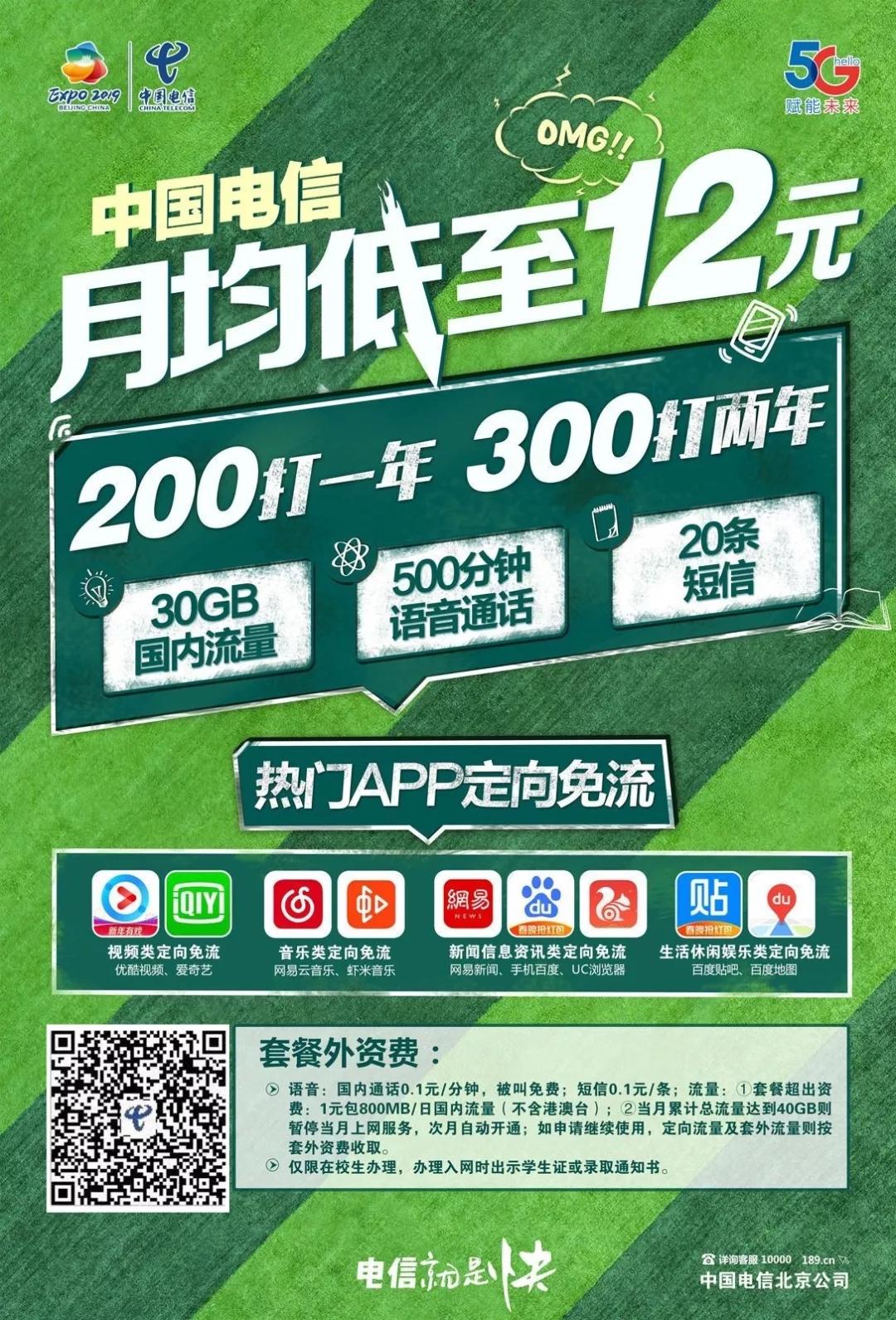 分享-中国电信校园套餐 200 打一年办理及续约