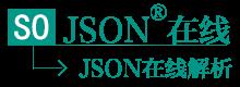 JSON在线解析