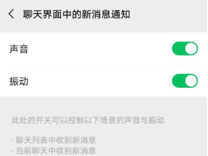 华为微信来消息不提示/不显示内容/没声音/不亮屏等解决方法