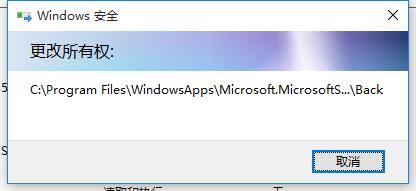 Win10正式版提示你当前无权访问该文件夹怎么办